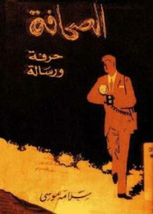 تحميل وقراءة كتاب الصحافة حرفة ورسالة تأليف سلامة موسى pdf مجانا