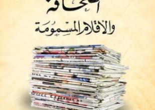 صورة الصحافة والأقلام المسمومة