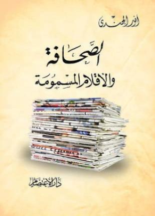 تحميل وقراءة كتاب الصحافة والأقلام المسمومة تأليف أنور الجندي pdf مجانا