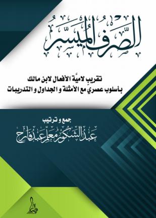 تحميل وقراءة كتاب الصرف الميسر تأليف عبد الشكور معلم pdf مجانا
