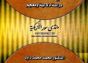 صورة الصوائت والمعنى في اللغة العربية