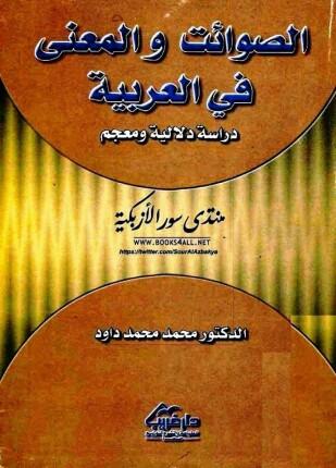 تحميل وقراءة كتاب الصوائت والمعنى في اللغة العربية تأليف د. محمد محمد داوود pdf مجانا