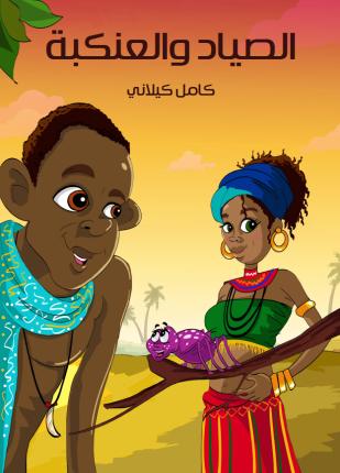 تحميل وقراءة قصة الصياد والعنكبة تأليف كامل كيلانى pdf مجانا