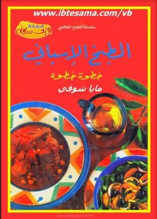 تحميل وقراءة كتاب الطبخ الإسباني خطوة خطوة تأليف سيما عثمان ياسين pdf مجانا