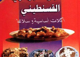 صورة الطبخ الجزائري القسنطيني أكلات أساسية وسلائط