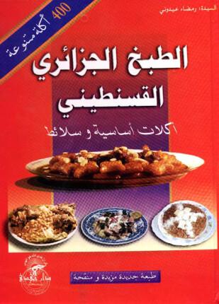 تحميل وقراءة كتاب الطبخ الجزائري القسنطيني أكلات أساسية وسلائط تأليف غير معروف pdf مجانا