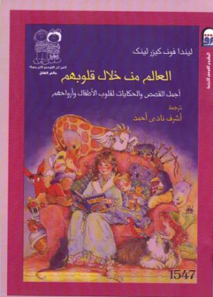 تحميل وقراءة كتاب العالم من خلال قلوبهم تأليف ليندا فون كيزر لينك pdf مجانا