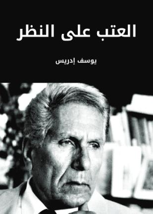 تحميل وقراءة المجموعة القصصية العتب على النظر تأليف يوسف إدريس pdf مجانا