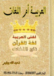 تحميل وقراءة كتاب العربية أم اللغات تأليف عبدالله بوفيم pdf مجانا