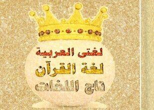 صورة العربية أم اللغات