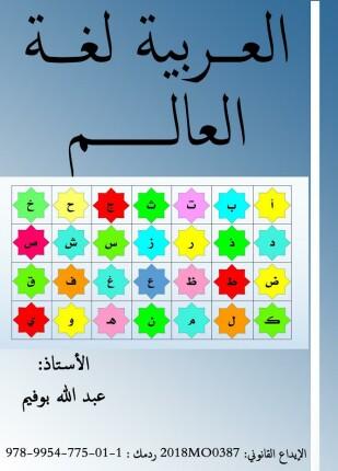تحميل وقراءة كتاب العربية لغة العالم تأليف عبدالله بوفيم pdf مجانا