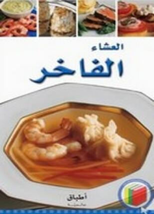تحميل وقراءة كتاب العشاء الفاخر تأليف أطباق عالمية pdf مجانا