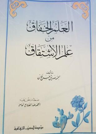 تحميل وقراءة كتاب العلم الخفاق من علم الإشتقاق تأليف محمد صديق حسن خان pdf مجانا