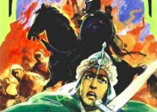 صورة الفارس الأسود سلسلة فارس الأندلس