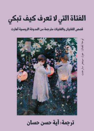 تحميل وقراءة المجموعة القصصية الفتاة التي لا تعرف كيف تبكي تأليف هالى pdf مجانا