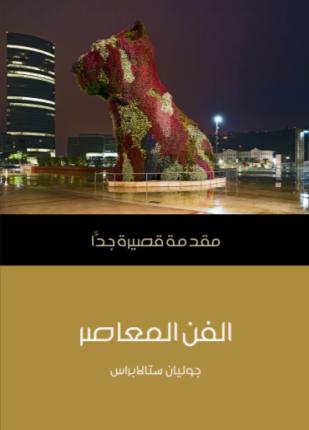 تحميل وقراءة كتاب الفن المعاصر مقدمة قصيرة جدا تأليف جوليان ستالابراس pdf مجانا