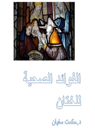 تحميل وقراءة كتاب الفوائد الصحية للختان تأليف د حكمت سفيان pdf مجانا