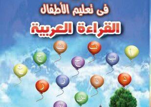 صورة القرائية في تعليم الأطفال القراءة العربية