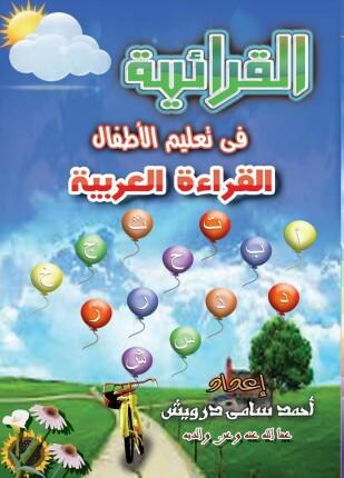 تحميل وقراءة كتاب القرائية في تعليم الأطفال القراءة العربية تأليف أحمد سامي درويش pdf مجانا