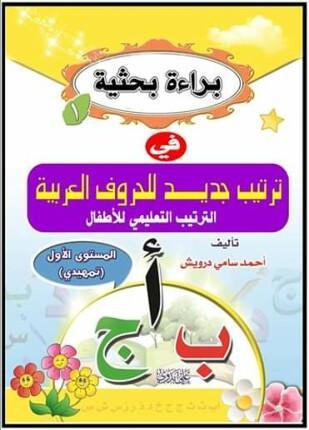 تحميل وقراءة كتاب القرائية في تعليم الأطفال القراءة والكتابة تأليف أحمد سامي درويش pdf مجانا
