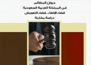 صورة القضاء الإداري ديوان المظالم في المملكة العربية السعودية قضاء الإلغاء قضاء التعويض دراسة مقارنة