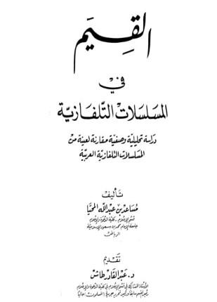 تحميل وقراءة كتاب القيم في المسلسلات التلفازية تأليف مساعد بن عبد الله المحيا pdf مجانا