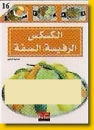 تحميل وقراءة كتاب الكسكس والرفيسة والسفة تأليف الحاجة كلثوم pdf مجانا