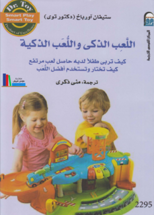 تحميل وقراءة كتاب اللعب الذكي واللعب الذكية تأليف ستيفان آورباخ pdf مجانا
