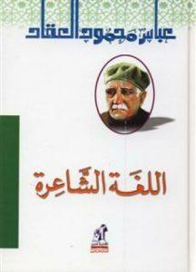 تحميل وقراءة كتاب اللغة الشاعرة تأليف عباس محمود العقاد pdf مجانا