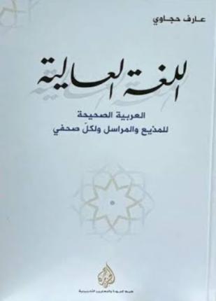 تحميل وقراءة كتاب اللغة العالية تأليف عارف الحجاوي pdf مجانا