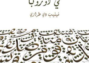 صورة اللغة العربية في أوروبا