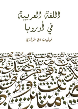 تحميل وقراءة كتاب اللغة العربية في أوروبا تأليف فيليب دي طرازي pdf مجانا