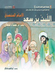 تحميل وقراءة قصة الليث بن سعد الإمام المتصدّق تأليف د سناء شعلان pdf مجانا
