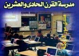 صورة المدرسة الذكية