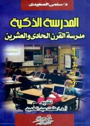 تحميل وقراءة كتاب المدرسة الذكية تأليف د سلمى الصعيدي pdf مجانا