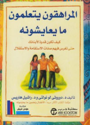 تحميل وقراءة كتاب المراهقون يتعلمون ما يعايشونه تأليف د دوروثي لو نولتي وراشيل هاريس pdf مجانا