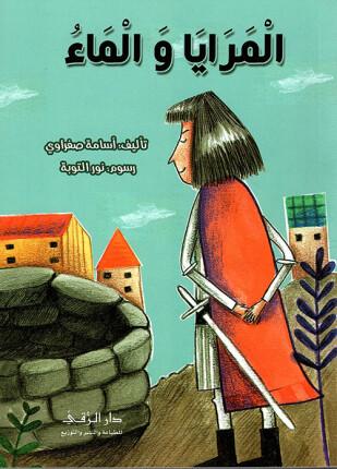 تحميل وقراءة قصة المرايا والماء تأليف أسامة صفراوي pdf مجانا