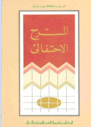 تحميل وقراءة كتاب المسرح الاحتفالي تأليف عبدالكريم برشيد pdf مجانا