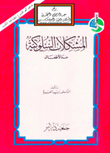 تحميل وقراءة كتاب المشكلات السلوكية عند الأطفال تأليف الدكتور نبيه الغبرة pdf مجانا