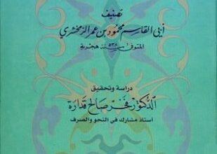 صورة البديع في علم العربية