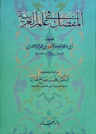 تحميل وقراءة كتاب المفصل في علم العربية تأليف محمود بن عمر الزمخشري pdf مجانا