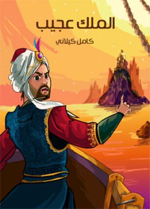 تحميل وقراءة قصة الملك عجيب تأليف كامل كيلانى pdf مجانا