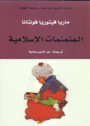 تحميل وقراءة كتاب المنمنمات الإسلامية تأليف ماريا فيتوريا فونتانا pdf مجانا