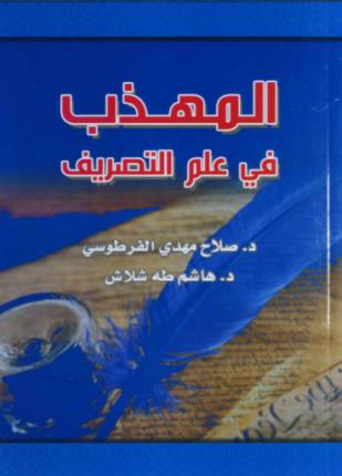 تحميل وقراءة كتاب المهذب في علم التصريف تأليف د صلاح مهدي ود هاشم طه pdf مجانا