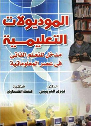 تحميل وقراءة كتاب الموديولات التعليمية تأليف د عفت الطناوي pdf مجانا