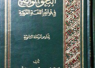 صورة النحو الواضح فى قواعد اللغة العربية لمدارس المرحلة الأولى