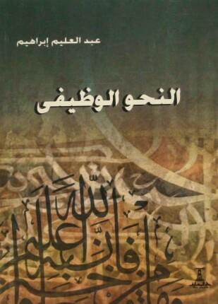تحميل وقراءة كتاب النحو الوظيفي تأليف عبد العليم إبراهيم pdf مجانا