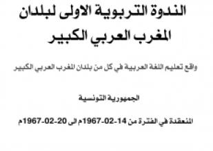 صورة الندوة التربوية الأولى لبلدان المغرب العربي الكبير