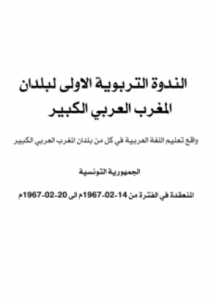 تحميل وقراءة كتاب الندوة التربوية الأولى لبلدان المغرب العربي الكبير تأليف أعضاء الوفود المشاركة pdf مجانا