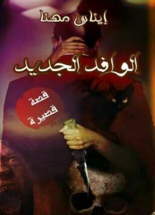 تحميل وقراءة قصة الوافد الجديد تأليف إيناس عادل مهنا pdf مجانا